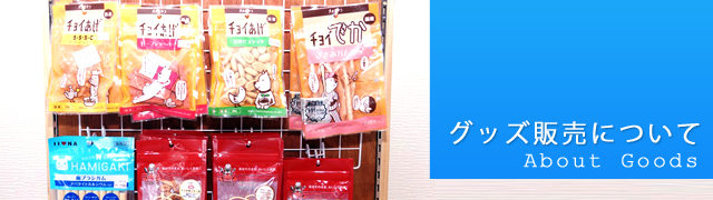 about-goods-banner